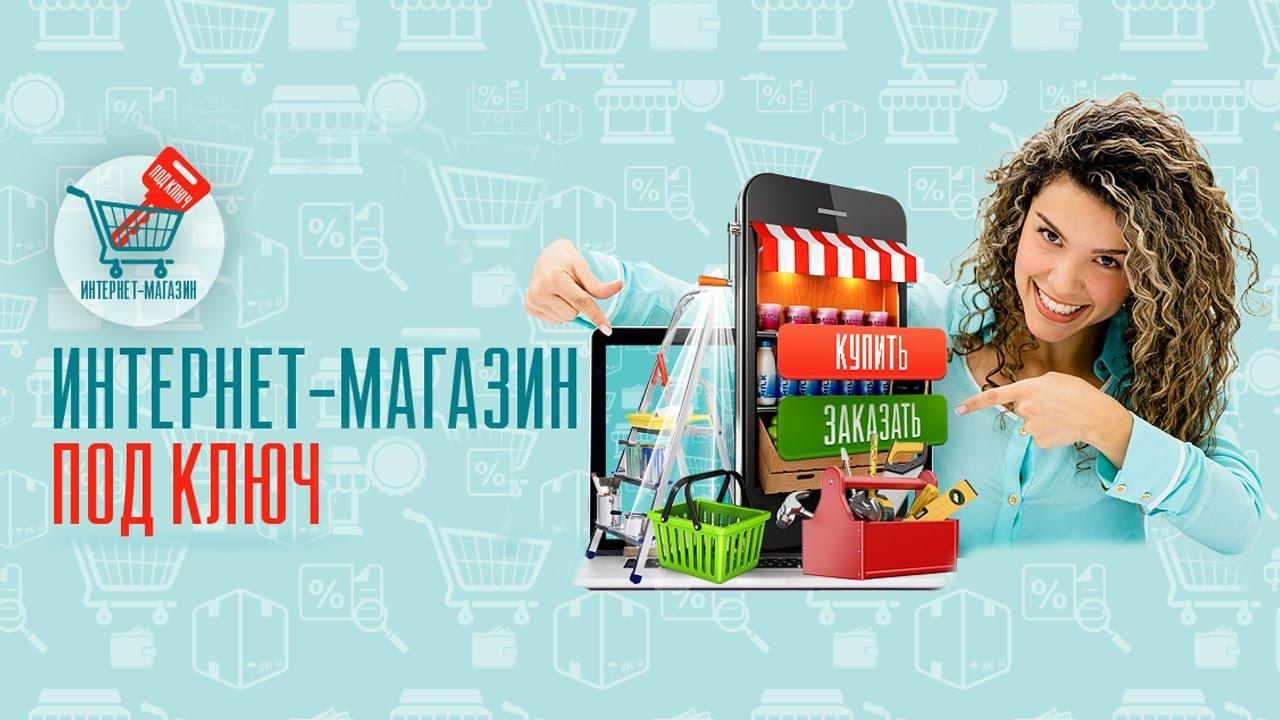 конструктор интернет-магазина бесплатно